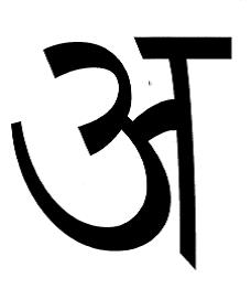The Sacred Syllable AH, the First Syllable of the Sanskrit Alphabet